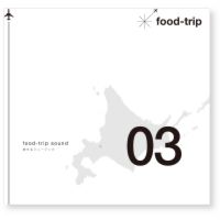 foodtrip_CD03jacket編集.png